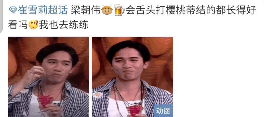 崔雪莉晒视频呈现超级技能,一样是炫技,梁朝伟和雪莉工资待遇却不一样?