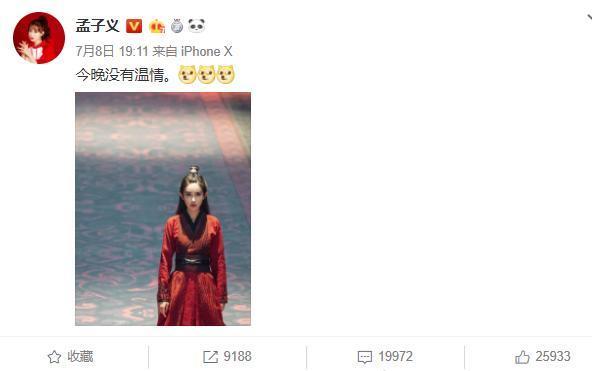 微博运营只求提示网友剧集沒有她,孟子义那样的女演员也太沙雕了