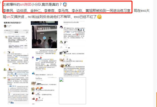 120秒视頻泄露SM公司跨团组合方案,泰民伯贤Kai或与师兄弟分团成名