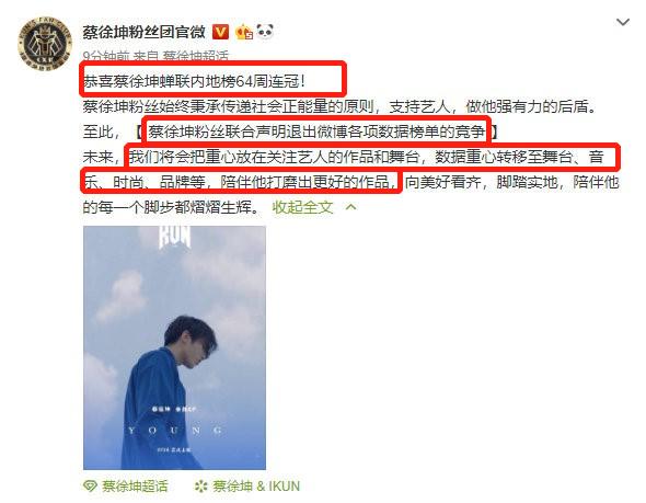 121蔡徐坤认输了?粉丝团宣布退出打榜竞争,网友:做戏卖惨