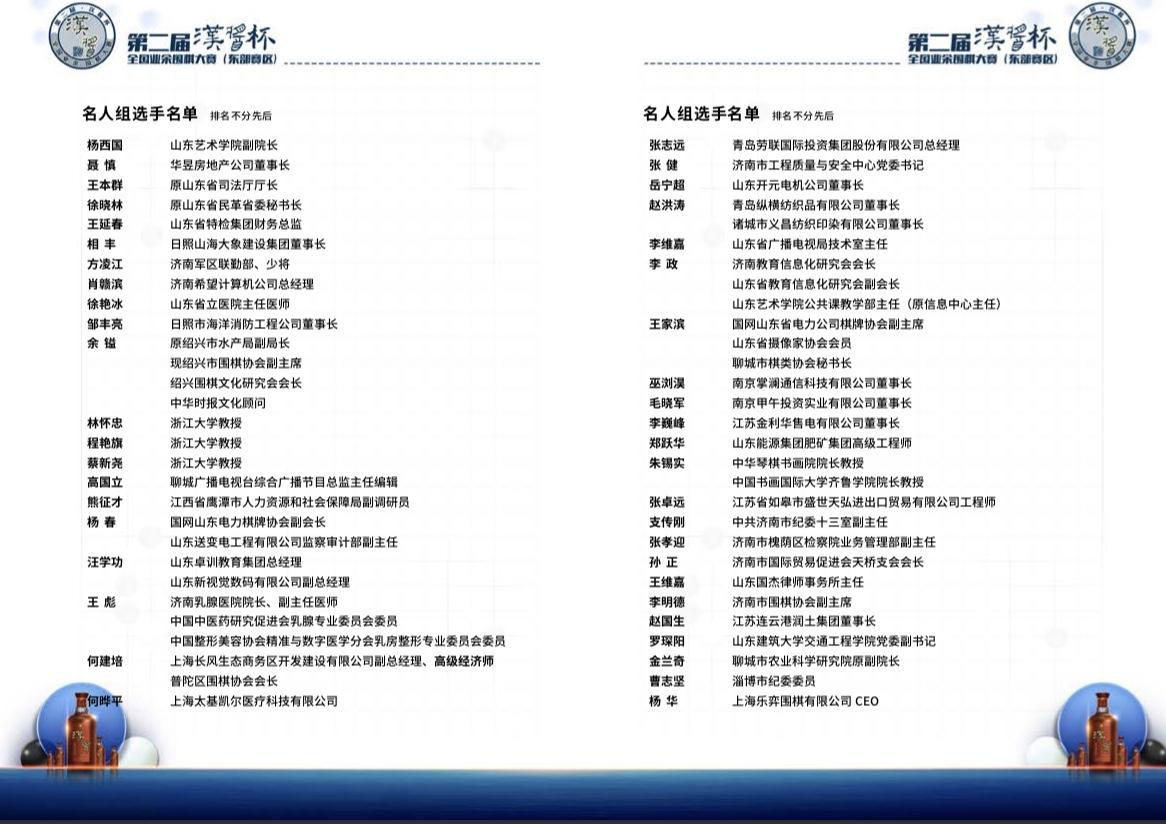 """第二届""""汉酱杯""""全国业余赛""""东部赛区""""蓄势待发"""