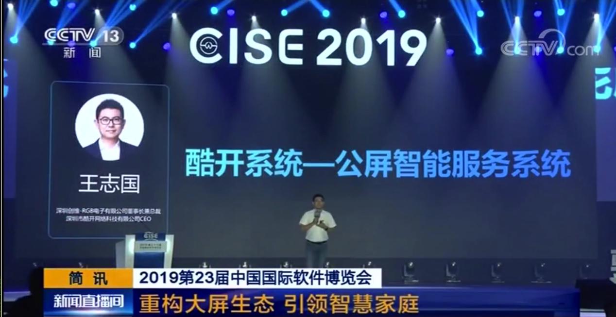 中国国际软件博览会-重构大屏生态 引领OTT打造智慧家庭