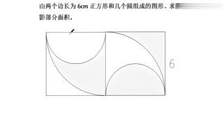 由两个边长为6cm正方形和几个圆组成的图形,求阴影部分面积图片