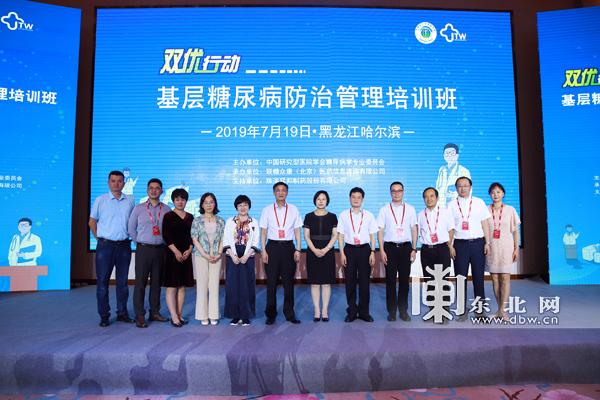 哈医大一院举办黑龙江省糖尿病基层医生培训会