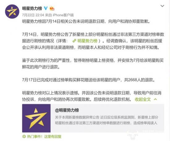 <b>新浪微博遭投诉退花不退款忽悠消费者</b>