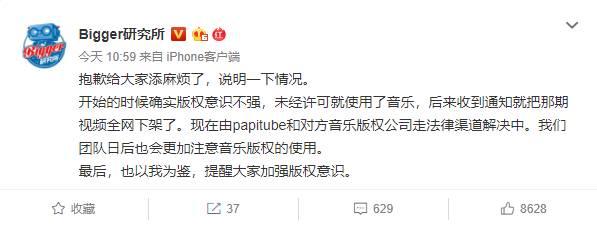 Papi酱公司被诉侵权,回应:加强版权意识!已全网下架