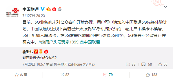 <b>你有一份5G权益大礼包待接收,中国联通5G先锋体验计划</b>