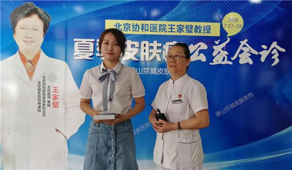 """北京协和皮肤名医直播 让患者在家就能""""看""""专家"""