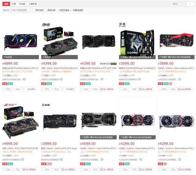 """AMD NO-贴吧""""大神""""嫌弃的RTX 2070 SUPER刚上市就缺货"""