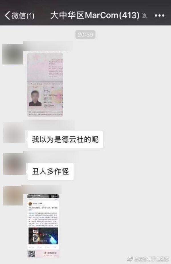 """""""毛巾門""""揭露者信息又被泄露 相關酒店方稱正調查"""