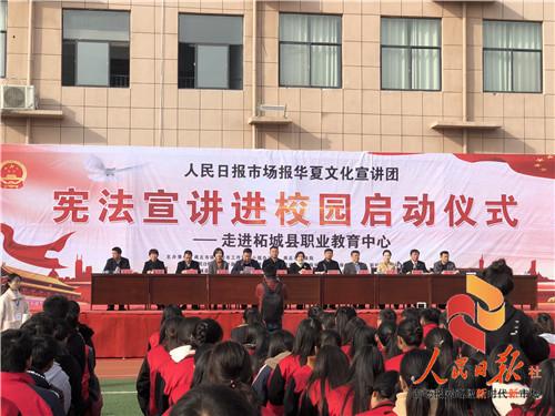 商丘市政府联合华夏文化宣讲团开展宪法宣讲进柘城职教中心活动