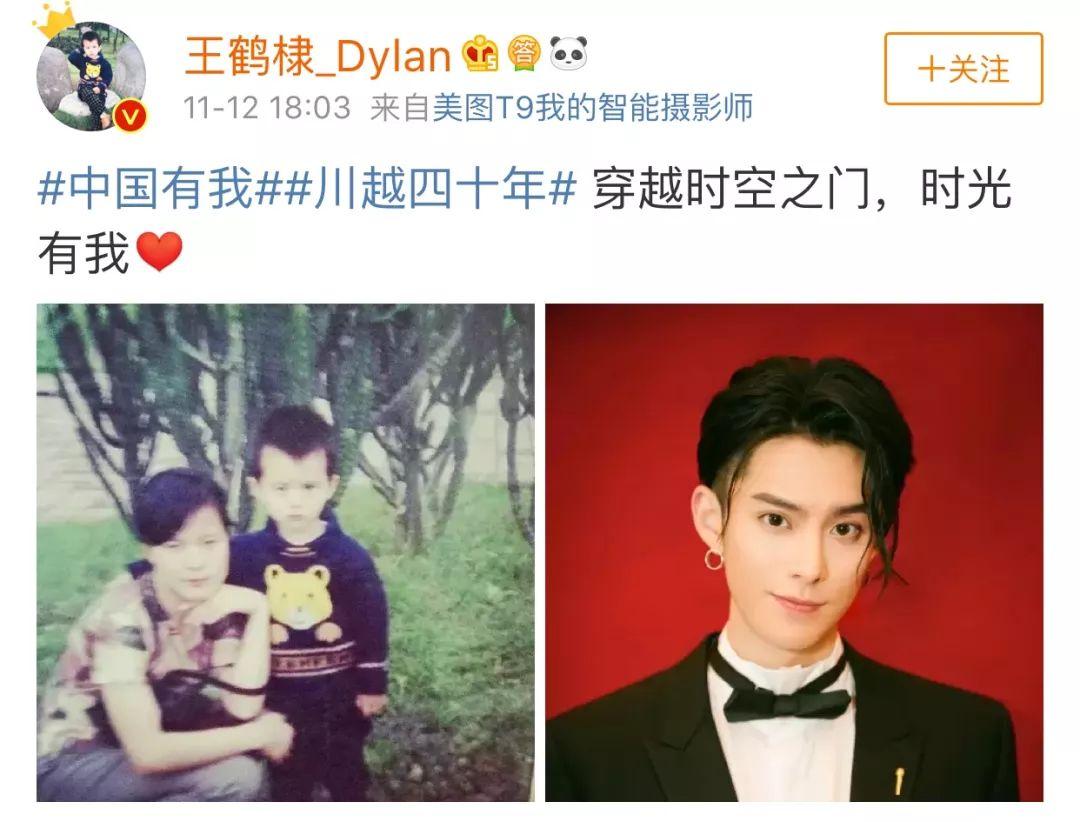 川普男孩王鹤棣小时候竟然就是个酷男孩,照相都不笑喔!