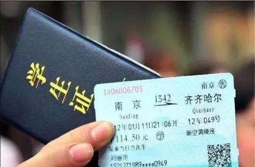 天津之眼学生票_上海铁路局发布消息,寒假(12月1日-次年3月31日)的学生票已经