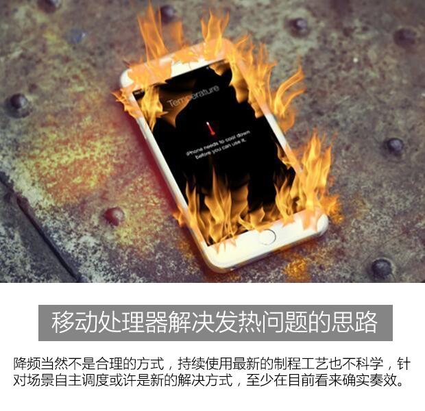 手机芯片温控功耗简评,联发科CorePilot优势明显