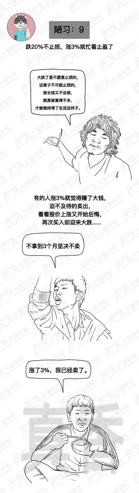 漫画:为啥炒股挣不到钱?10种韭菜最常见陋习,你占了几个?