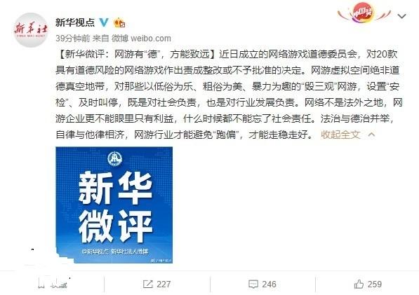 """新华社官微评网游道德委员会:网游有""""德"""" 方能致远!"""