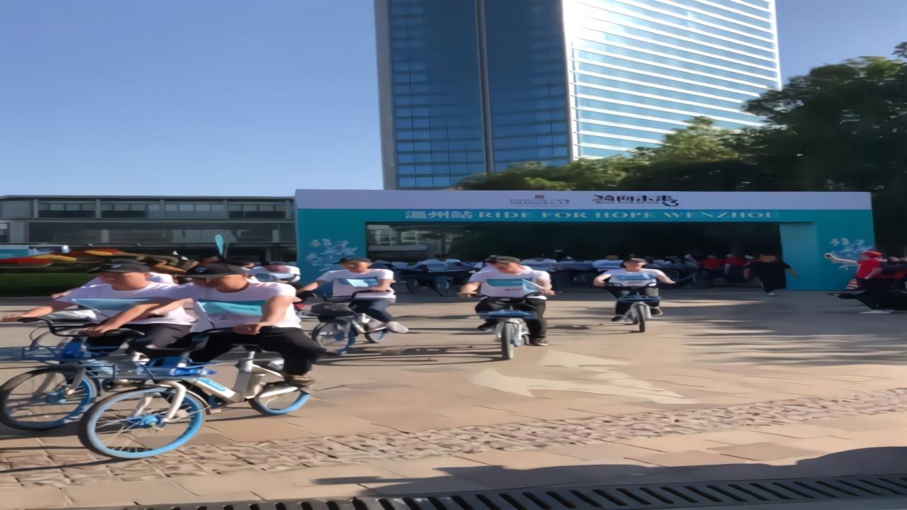公益骑行活动
