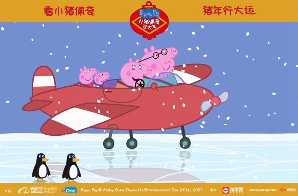 佩奇一家去南极游玩 1905电影网讯电影《小猪佩奇过大年》发布了一款分外应景的南极行剧照,呆萌企鹅、晶莹雪地等全新场景冬日感十足。影片由多段全新的动画剧集搭配真人出演组成,大年初一跟佩奇一同赏美景行大运!
