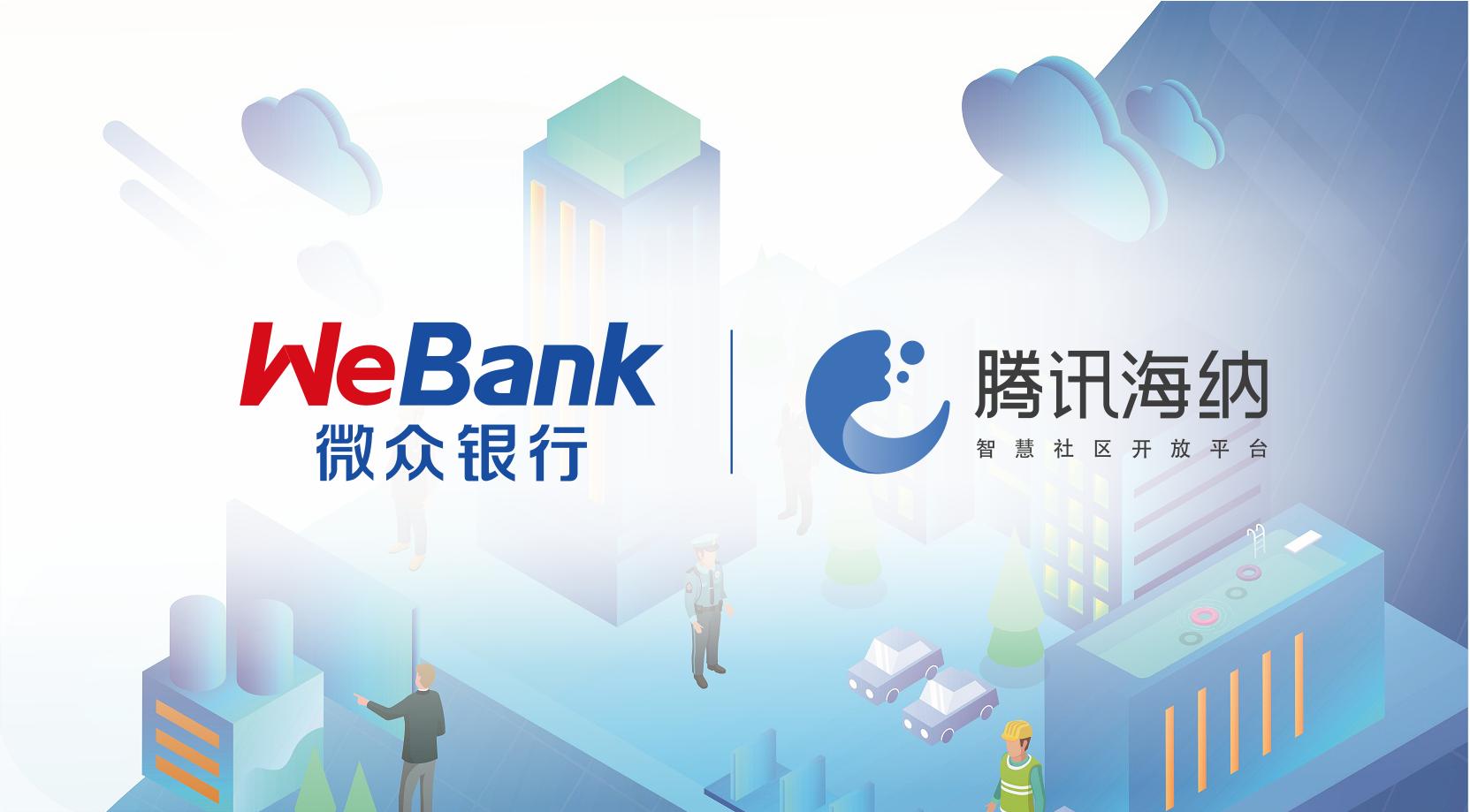 腾讯 区块链 微众银行 物业公司 物业管理