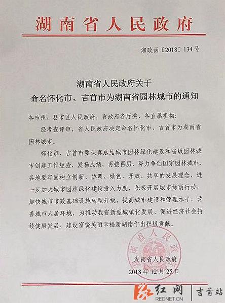 通知》(湘政函〔2018〕134号)得知,吉首市正式被命名为湖南省园林城市图片