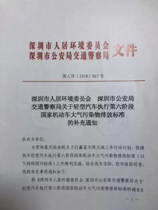 12月24日,深圳市政府正式发布通知.图片