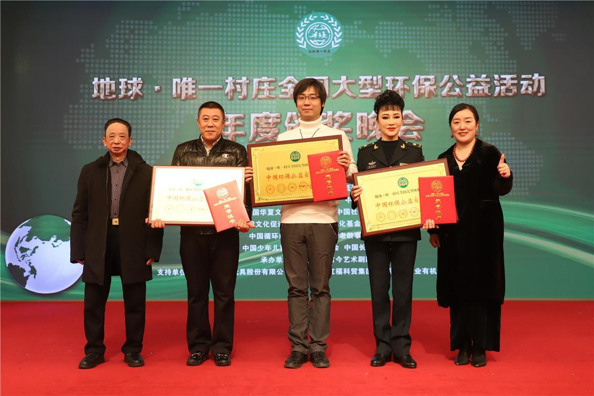地球・唯一村庄全国大型环保公益活动赛事及年度颁奖晚会顺利举办