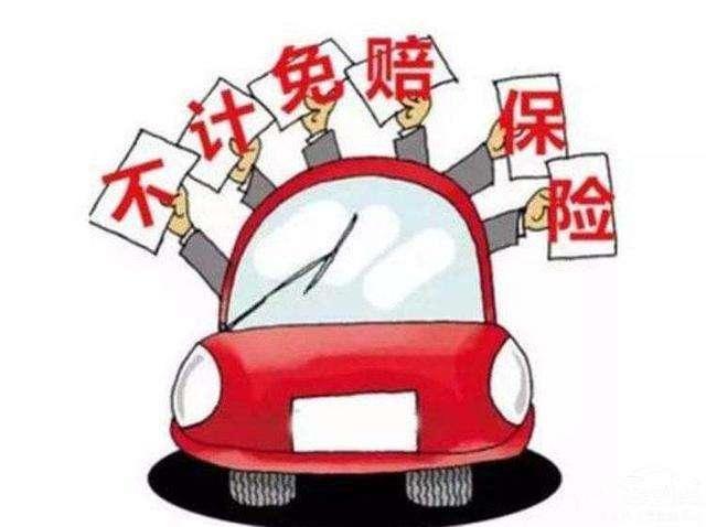 车险哪些必须要买?哪些可有可无?