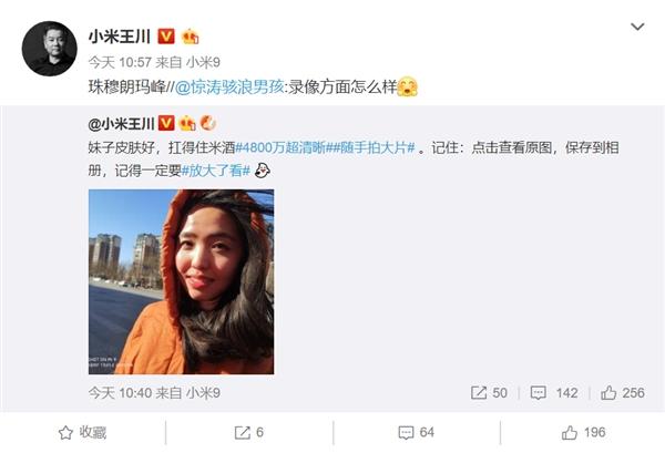 小米9录像如何?王川:珠穆朗玛峰-社交网站
