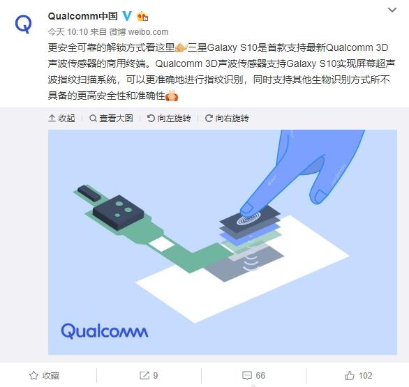 高通中国力荐三星S10:3D声波屏幕指纹比其它生物识别更安全准确