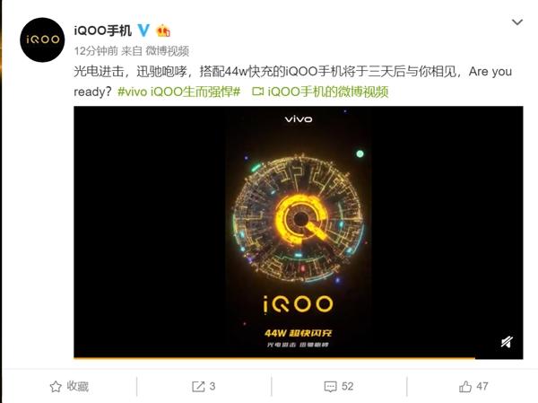 iQOO新机即将发布:4000mAh电池+44W快充