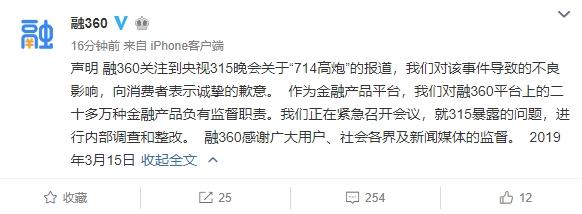 """央視315點名融360:拆穿網貸""""714""""、""""砍頭"""