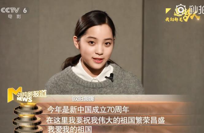 欧阳娜娜唱响《歌唱祖国》:祝福新中国成立70周年