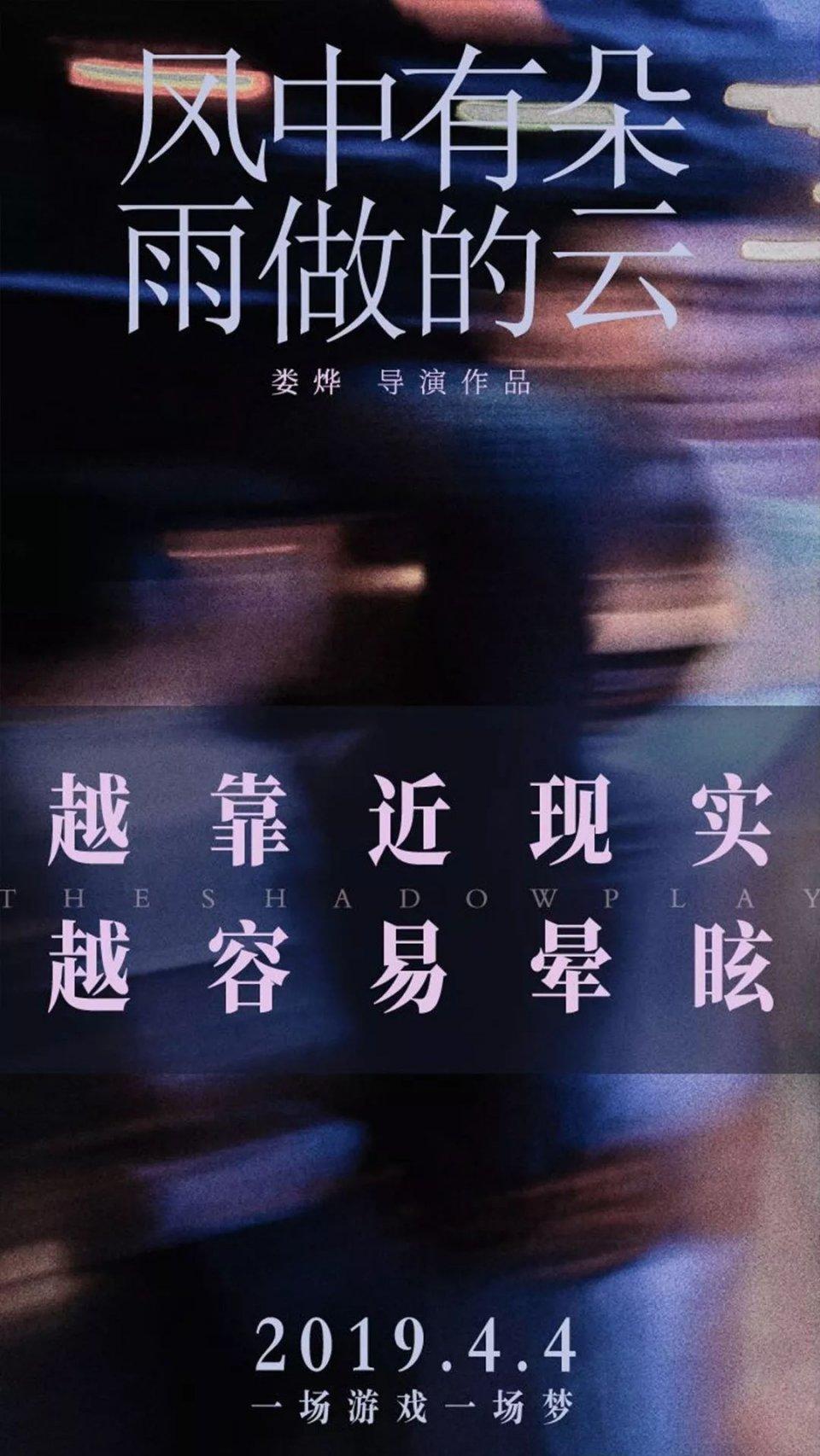 娄烨新片中,有多少人被马思纯吓到了…,中华剑仙在异界