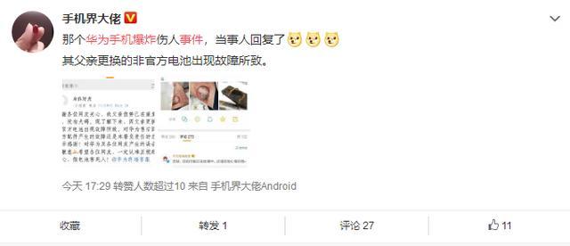 华为手机爆炸事件真相曝光,网友:原来是电池的锅!