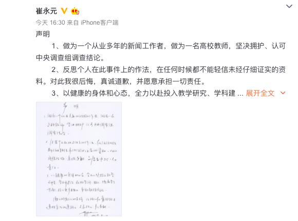 崔永元发布致歉声明 200字不到就有3处错别字
