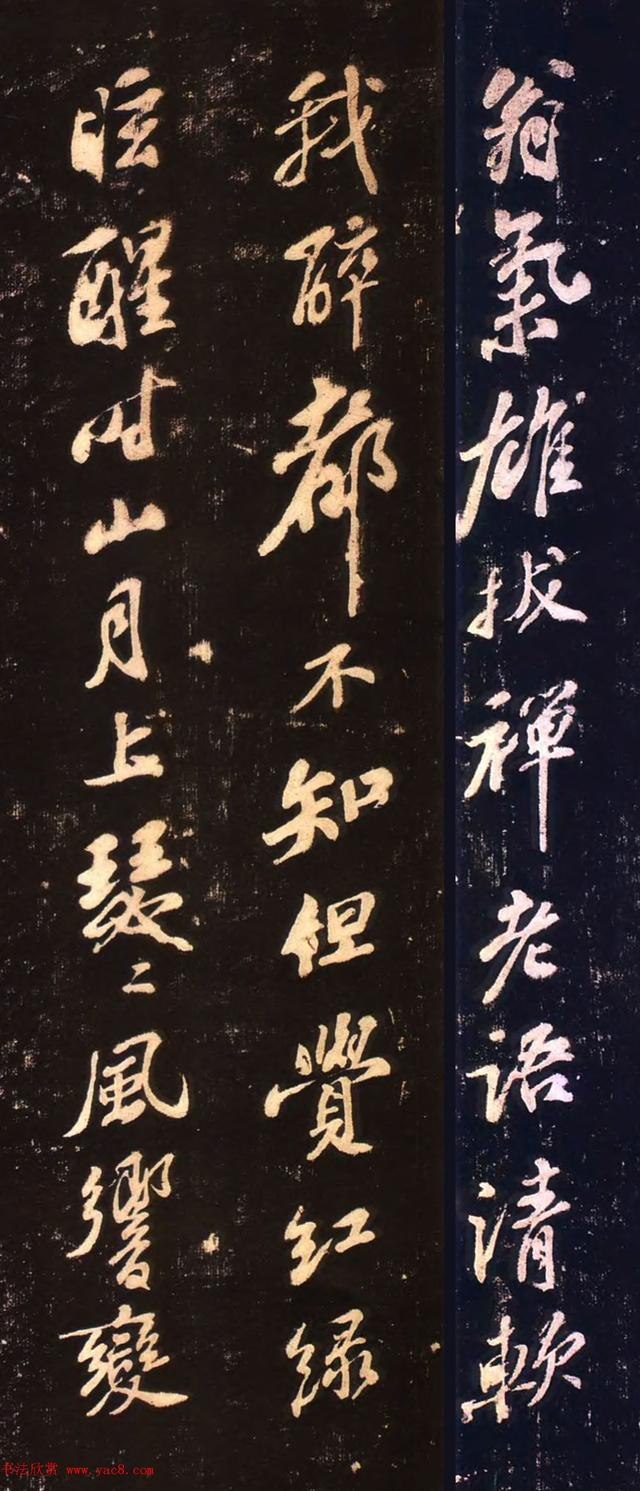 苏轼走书五言诗《与柳子玉书》拓本