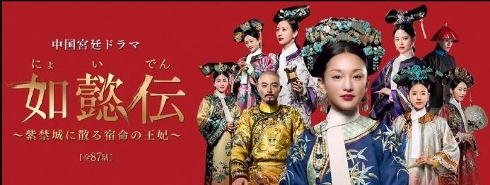 《如懿传》在日本热播,译名太中二,称如懿为命运凋零的王妃