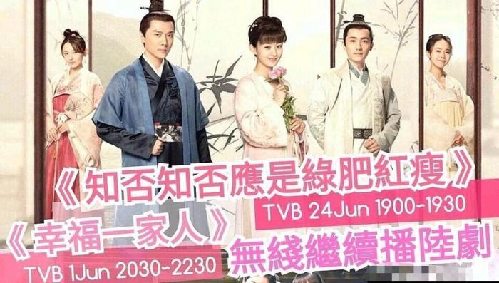 TVB将播出赵丽颖《知否》,每天只播出半小时?