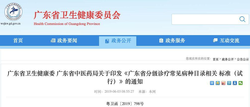 刚刚!广东发布重要文件,影响一切医药人