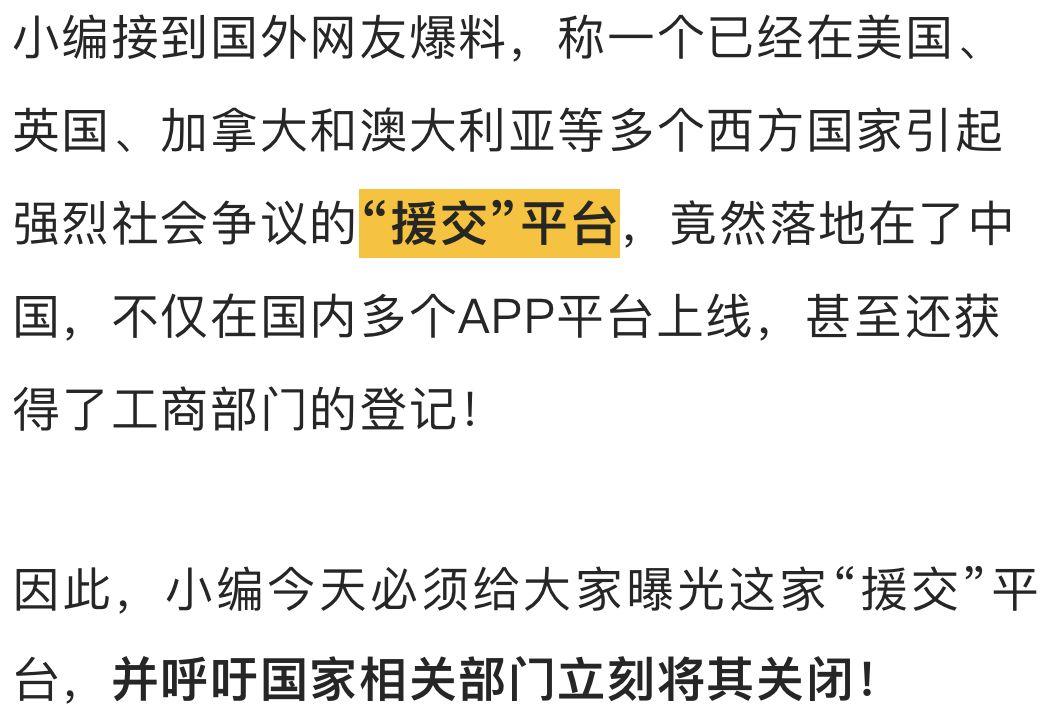 """求包养网站 全球最大""""求包养""""网站竟在中国上线!"""