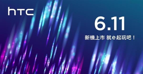 18:9全面屏+驍龍710 HTC新機6月11日發布