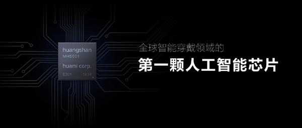 全球首颗智能穿戴领域人工智能芯片 黄山1号