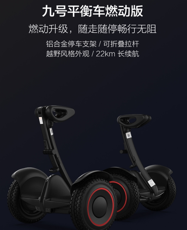 米家定制九號平衡車燃動版發布:新增兩款實用配件