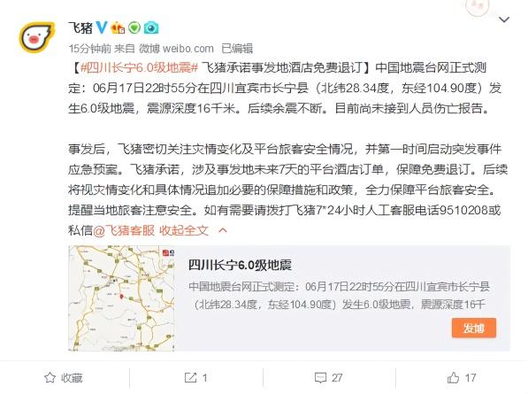 四川宜宾突发6.0级地震 飞猪承诺事发地酒店免费退订