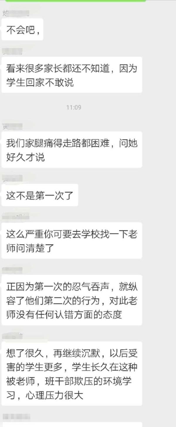 深圳30多名小学生排队被班长打,班主任:孩子间有矛盾正常