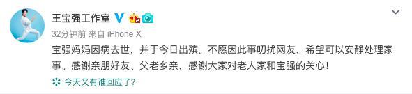 王宝强母亲去世,工作室发文道出王宝强心声,网友看哭了