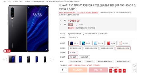 华为P30 6+128G版首销:3988元