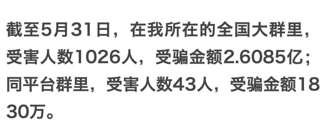触目惊心:1026个单身女性受骗杀猪盘,被男友骗光2.6个亿?