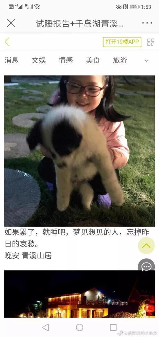 情侣2年前偶遇浙江失联女童:天真可爱 照片让人泪崩