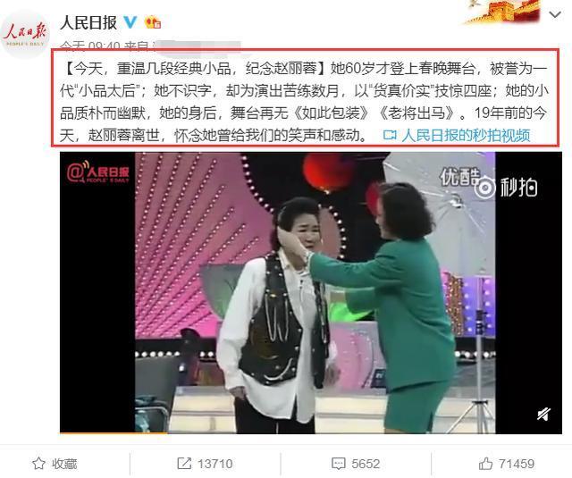 60岁上央视春晚成小品王,用户评价不输赵本山,病故19年被人民日报关注